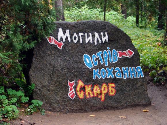 краснокутский дендропарк, куда поехать на выходные